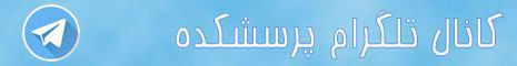 کانال تلگرام پرسشکده